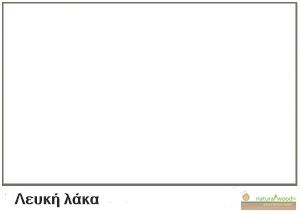 Λευκή λάκα